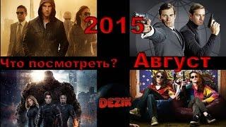 Новинки кино Что посмотреть?  Лучшие фильмы август 2015