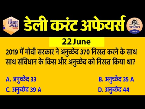22 June Current Affairs in Hindi | Current Affairs Today | Daily Current Affairs Show | Exam