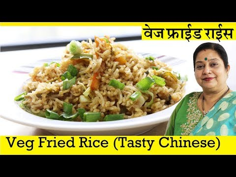 Restaurant style vegetable fried rice restaurant style vegetable fried rice chinese veg fried rice recipe in hindiarchana ccuart Images