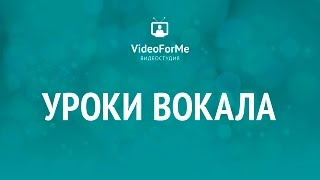 Распевка №1. Уроки вокала / VideoForMe - видео уроки