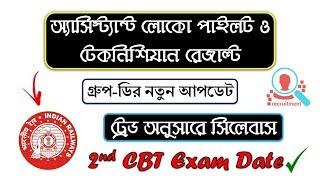 Railway ALP & Technician Result 2018-2019   Group D Update   Trade Wise Syllabus & 2nd CBT Exam Date
