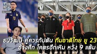 ธนวัฒน์ คู่ควร กัปตัน ทีมชาติไทย ยู 23 มาก , ช้างศึก โคตรฮึกเหิม โค้ชโย่งมั่นใจชนะรวด ! ต้องซุย