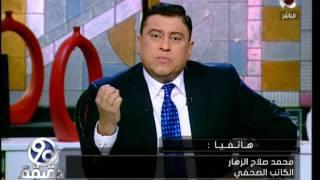90 دقيقة    محمد الزهار : ازمة  استاذ الاعلام