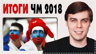 ИТОГИ ЧМ 2018 - ВСЯ ПРАВДА