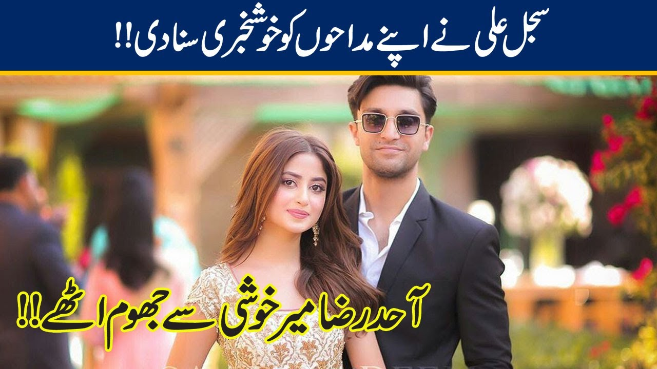 Download Great News For Sajal Aly's Fan, Ahad Raza Mir Excited