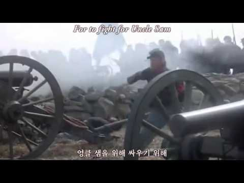 We'll fight for uncle sam (미국 남북전쟁 군가) 한국어 & 영어 가사