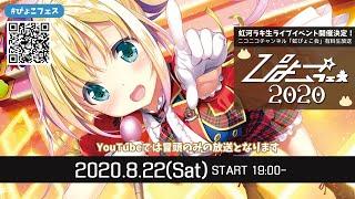 ぴょこ☆フェス2020 生ライブ中継