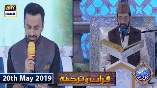 Shan e Iftar Qirat o Tarjuma (Qari Waheed Zafar Qasmi) 20th May 2019