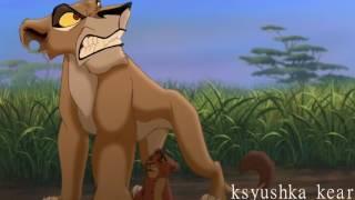нала и зира прикол(король лев)