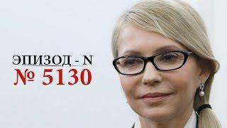 Эпизод 5130. Юлия Тимошенко на ШустерLive 3s.tv(Украина. Законопроект 5130. Юлия Тимошенко на ШустерLive (3s.tv) Видео с 3s.tv: https://www.youtube.com/watch?v=OFXP8Ago9YI Законопроект..., 2016-12-24T17:34:15.000Z)
