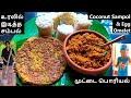 Sri Lankan Coconut Sambol  Egg Omelet  Jaffna Muttai Poriyal  Jaffna Sambol  Spicy Coconut Sambol