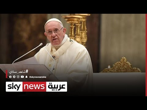 البابا فرنسيس يصل إلى العراق في زيارة تاريخية هي الأولى في تاريخ الكنيسة الكاثوليكية