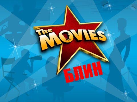 Игра детства. The Movies блин. #1