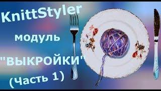 Изучаем KnittStyler. Модуль Выкройки (Часть 1)