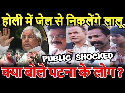 होली में Jail से निकलेंगे Lalu! क्या बोले Patna के लोग ?