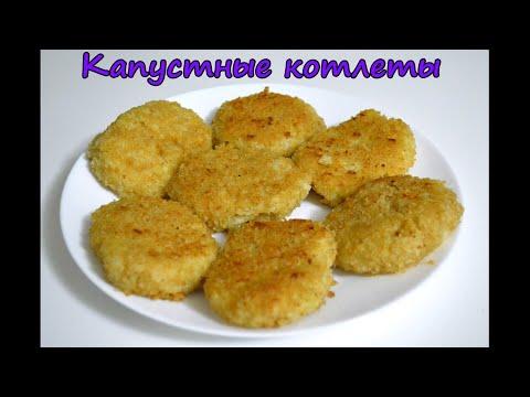 Рецепт: Капустные котлеты (без яиц) на