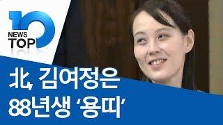 北, 김여정은 88년생 '용띠'