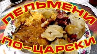 Семейные рецепты / Пельмени по Царски