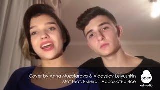 Мот feat.  Бьянка - Абсолютно Всё - Cover by Anna Muzafarova & Vladyslav Lelyushkin