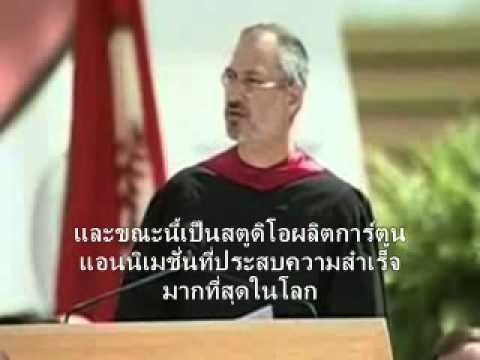 Steve Jobs Speech At Stanford University 2005 Thai Sub