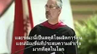 Steve Jobs' speech at Stanford university 2005 - Thai sub