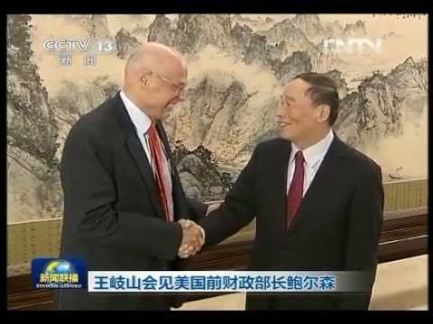 Image result for 王岐山会见保尔森