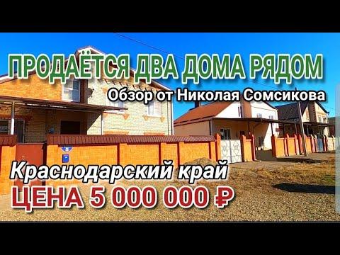 ПРОДАЮТСЯ ДВА ДОМА В КРАСНОДАРСКОМ КРАЕ / Г. ЛАБИНСК