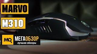 MARVO M310 - Обзор игровой мышки