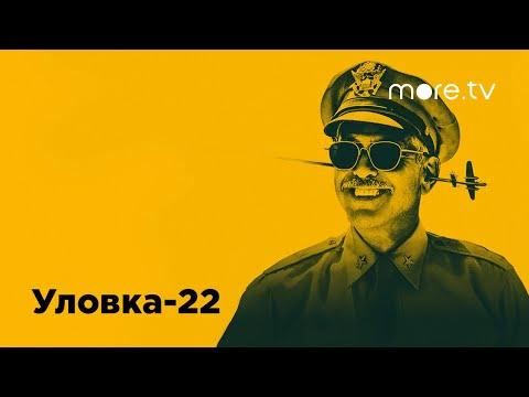 Уловка-22 | Русский трейлер (2019)