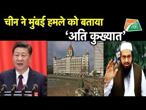 चीन ने पाकिस्तान को दिया बड़ा झटका ! | Bharat Tak