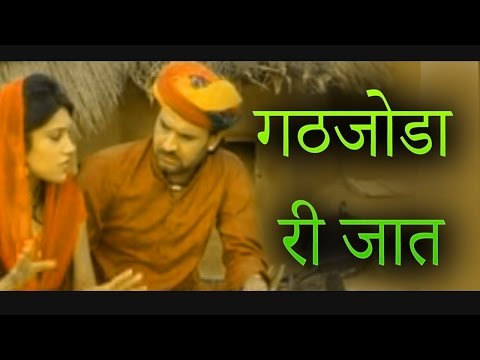 गठजोडा री जात  Salasar Bala Ji Song