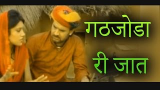 "NEW Salasar Balaji song ""ghathjoda ri jaat""LatestSong | Prakash Gandhi,Pushpa Sankhla"