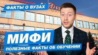 Как поступить в МИФИ? Московский инженерно-физический институт - 10 фактов