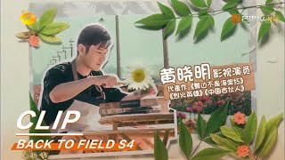 Huang Xiaoming made his first debut in the Mushroom house!《向往的生活4》Back to field S4 EP4【MGTV English】