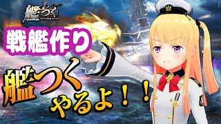 [live]【艦つく】艦つくで新しい戦艦作るよ!【月宮雫】