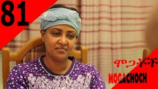 Mogachoch EBS Latest Series Drama - Part 81