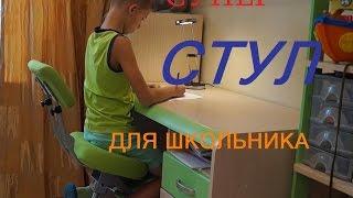 видео Детские ортопедические стулья и кресла для школьников