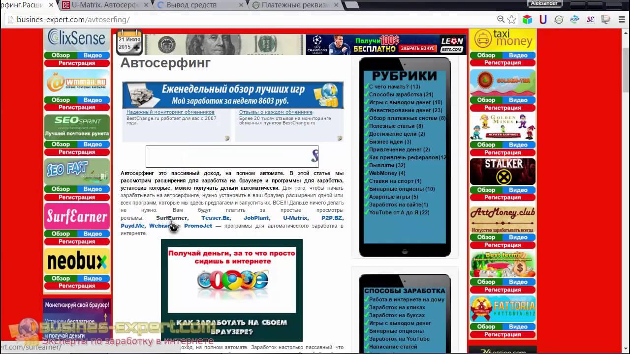 Автосерфинг Выплаты на 1000 рублей с 6 расширений Заработок на автомате Заработок на браузере