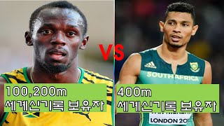 300m 기록대결 - 우사인 볼트 vs 반 니커크