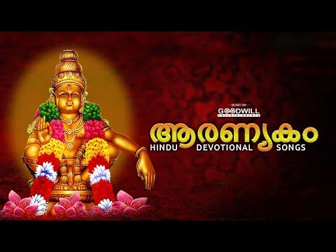 aranyakam hindu devotional audio jukebox malayalam devotional songs
