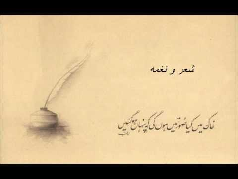 Ustad Amanat Ali Khan - Aksar shab-e-tanhai mein (Nadir Kakorvi)  شعر و نغمه Jafri Archives