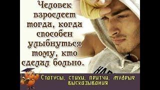 Не стоит обижаться на того человека, который обидел тебя - в душе он обижен сильнее.