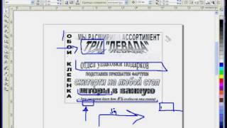 Уроки Corel. Выпуск №76 рассылки. НЕработающий дизайн.