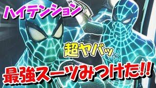 超カッケ~!破壊力がヤバすぎる最強スーツをみつけてハイテンションwスパイダーマン♯11