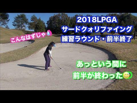 これが実力!!LPGAサードクォリファイングトーナメント・練習ラウンド前半終了✋