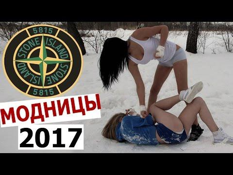 3 ВИДА МОДНИЦ 2017 - Видео с YouTube на компьютер, мобильный, android, ios