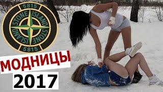 3 ВИДА МОДНИЦ 2017
