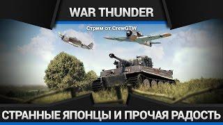 War Thunder - Странные Японцы!