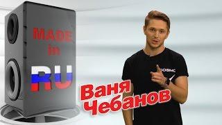 Ваня Чебанов в гостях у #MADEINRU / EUROPA PLUS TV