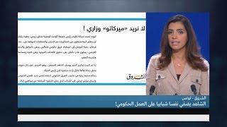 تونس.. هل سينجح يوسف الشاهد بتشكيل حكومة وحدة وطنية؟